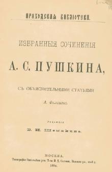 Izbrannyâ sočinenìâ A. S. Puškina