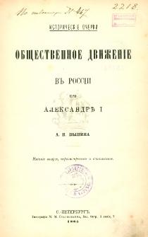 Obŝestvennoe dviženìe v Rossìi pri Aleksandrě I : istoričeskìe očerki A. H. Pypina.