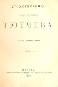 Stihotvorêniâ Ôedora Ivanoviča Tûtčeva.