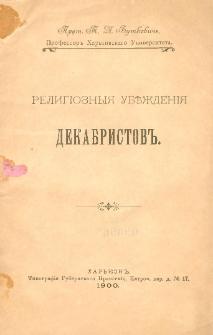 Religìoznyâ uběždenìâ dekabristov