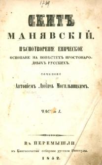 Skit Manâvskij : pěsnotvorenie epičeckoe osnovane na pověsteh prostonarodnyh russkih. Č. 1