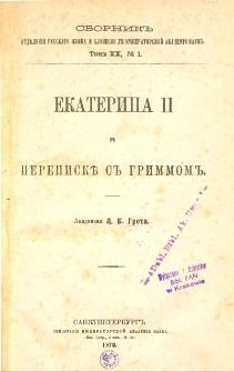 Ekaterina II v perepiskě s Grimmom