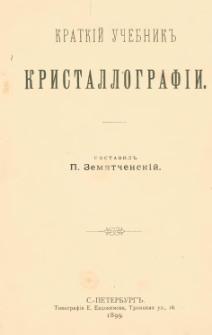Kratkìj učebnik kristallografìi