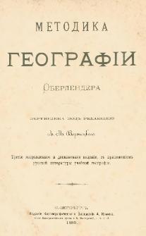 Metodika geografìi Oberlendera