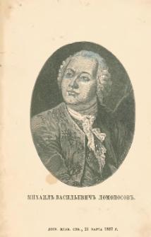 Izbrannyâ sočinenìâ Lomonosova v stihah i prozě : s portretom i bìografìej M. V. Lomonosova.