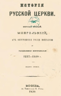 Istorìâ russkoj cerkvi. Perìod 2, Mongolʹskij : ot opustošenìâ Rossìj Mongolami do razdělenìâ mitropolìi : 1237-1410 g.