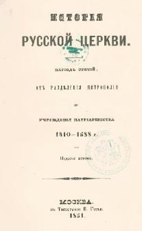 Istorìâ russkoj cerkvi. Perìod 3, Ot razdělenìâ mitropolìi do učreždenìâ patrìaršestva : 1410-1588 g.