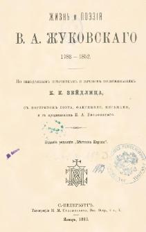 Žiznʹ i poèzìâ V. A. Žukovskago : 1783-1852
