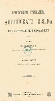 Praktičeskaâ grammatika anglìjskago âzyka s hrestomatìeû i slovarem