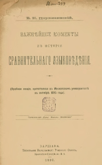 Vazhnêjšìe momenty v'' istorìi sravnitel'nago âzykovêdêniâ : probnaâ lekcìâ, pročitannaâ v'' Moskovskom'' universitetê v'' oktâbrê 1895 goda