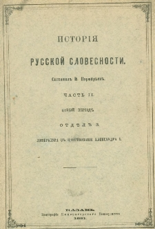 Istorìâ russkoj slovesnosti. Č. 2, Otd. 3, Novyj perìod. Literatura v carstvovanìe Aleksandra I