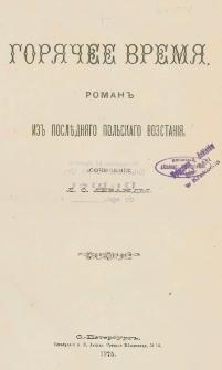 Gorâčee vremâ : roman iz poslědnâgo polʹskago vostanìâ