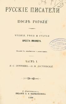Russkìe pisateli poslě Gogolâ. Č. 1, I. S. Turgenev - È. M. Dostoevskìj