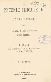 Russkìe pisateli poslě Gogolâ. Č. 3, S. T. Aksakov - P. I. Melʹnikov, A. N. Ostrovskij