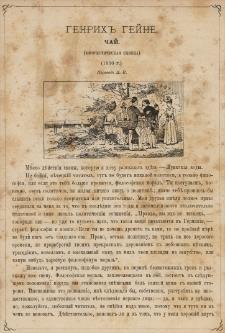 Čaj : (ûmorističeskaâ scenka : 1830 g.)