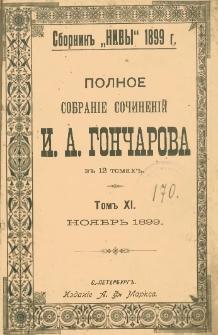 Polnoe sobranìe sočinenìj I. A. Gončarova v 12 tomah. T. 11