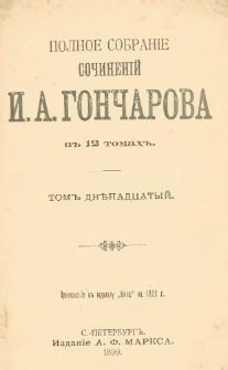 Polnoe sobranìe sočinenìj I. A. Gončarova v 12 tomah. T. 12