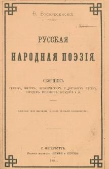 Russkaâ narodnaâ poèzìâ : sbornik : skazok, bylin, istoričeskih i bytovyh pěsen obrâdov, poslovic, zagadok i dr.