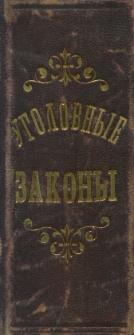 Ugolovnye zakony dĕjstvuûŝìe v Imperìi i Carstvĕ Pol'skom