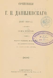 Sočinenìâ G. P. Danilevskago : 1847-1890 g. T. 2