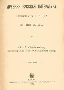 Drevnââ russkaâ literatura kìevskago perìoda XI-XIII věkov