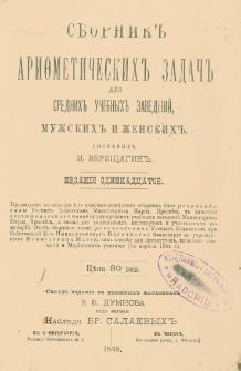 Sbornik arifmetičeskih zadač dlâ srednih učebnyh zavedenìj, mužskih i ženskih