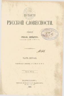 Istorìâ russkoj slovesnosti lekcìi Stepana Ševyreva Č. 1, Soderžaŝaâ vvedenìe i stolětìâ IX i X
